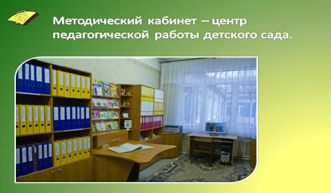Протоколы заседаний педагогических советов и документы к ним.