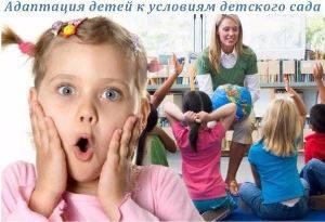 Адаптация ребенка к условиям детского сада