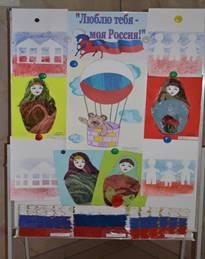 Коллаж детей о России