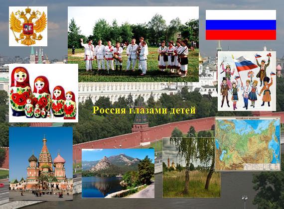 Коллаж Россия глазами детей