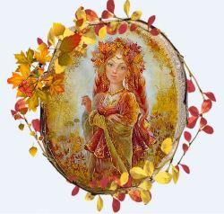 Осень золотая волшебница