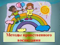 Использование метода проектов в духовно-нравственном воспитании дошкольников
