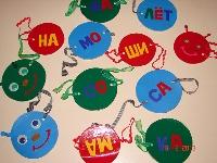 «Нетрадиционное оборудование в обучении грамоте детей с общим недоразвитием речи»