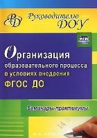 Организация деятельности руководителя по введению ФГОС ДО в  дошкольной образовательной организации