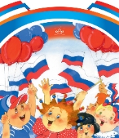 дети российский флаг