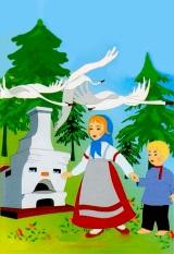 «Путешествие по сказке «Гуси — лебеди»