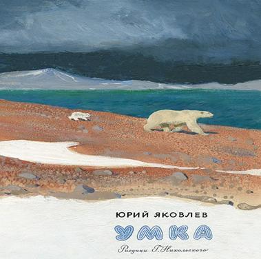 обложка книги Умка