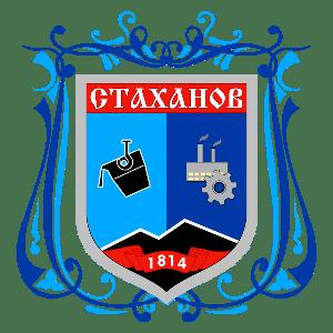 герб Стаханов